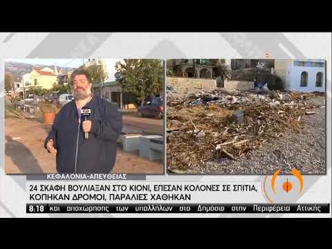 ΙΑΝΟΣ | Βιβλικές καταστροφές άφησε στο πέρασμά του | 21/09/2020 | ΕΡΤ