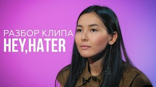 Decoding | Айдана Меденова - Hey, hater