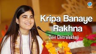 Kripa Banaye Rakhna  Pujay Devi Chitralekhaji