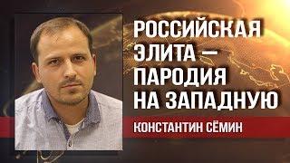 Константин Сёмин. Элита - слабое звено России