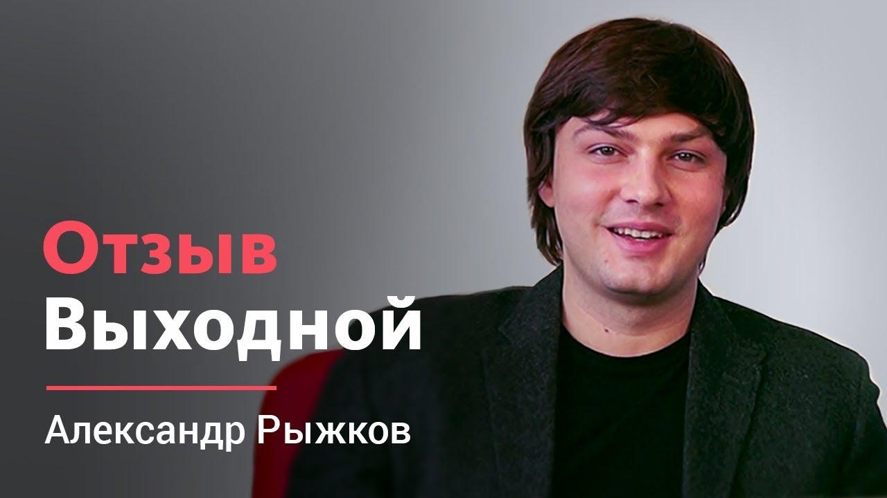 Видеоотзыв: Выходной — Александр Рыжков