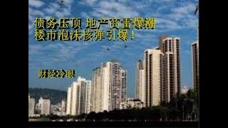 财经冷眼:天量债务压顶  地产商倒闭潮  楼市泡沫引爆!((20190621第6期))