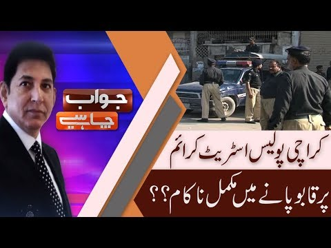 Jawab Chahye | 1 Oct 2018 | 92NewsHD