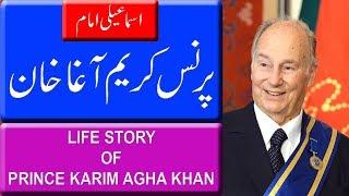 Life Story Of Prince Karim Agha Khan   شاہ کریم الحسیني آغا خان   Documentary In Urdu/Hindi.