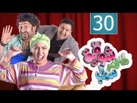"""مسلسل """"لما تامر ساب شوقية"""": الحلقة 30"""