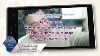 Eruul Videos - Bapse com