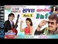 Sajan Lakho Ma Ek - Popular Gujarati Song 2017 | Jignesh Kaviraj, Rakesh Barot, Tejal Thakor