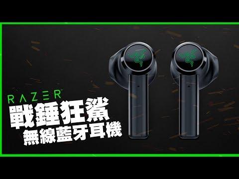 雷蛇Hammerhead True Wireless 無線耳機介紹