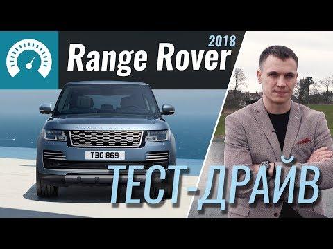 Landrover  Range Rover Кроссовер класса J - тест-драйв 1