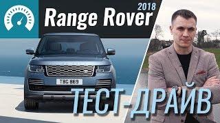 Range Rover 2018 - тест-драйв InfoCar (Большой Рендж Ровер)