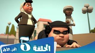 مسلسل منصور - الحلقة 8 - لقب مستحق 1 Mansour Cartoon