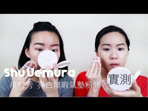 植村秀 亮白氣墊粉餅實測,Shu Uemura Cushion Foundation l Live an Insight