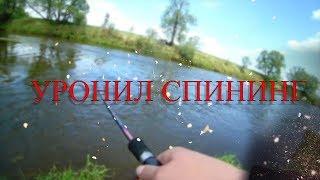 Уронил спининг  Зимняя рыбалка