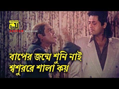 বাপের জন্মে শুনি নাই, শ্বশুররে শালা কয় | Humayun Faridi | Popy | Omor Sani | Movie Scene mp3 yukle - mp3.DINAMIK.az