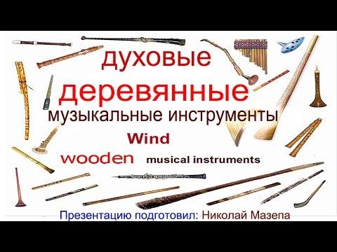 Духовые деревянные музыкальные инструменты видео