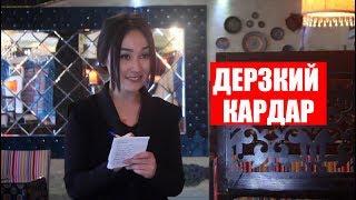 Нурбек Юлдашев/Кыска тамаша/ДЕРЗКИЙ КАРДАР/