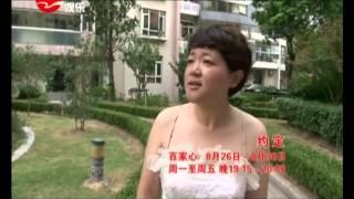 新老娘舅20130825:奶奶为何反遭孙子打?(下)