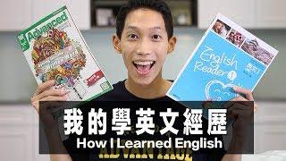 我的英文學習經歷:在家也可以練出一口道地美語 How I Learned English