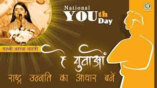 ब्रह्मज्ञान द्वारा युवा अपनी शक्ति को संचित कर राष्ट्र के दृढ़ नींव का आधार बनें | Youth Day