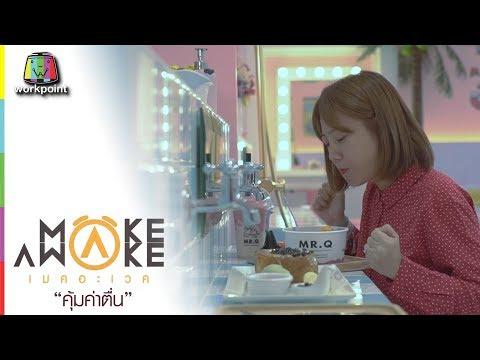 Make Awake คุ้มค่าตื่น   ตะลุยคาเฟ่ในกรุงเทพฯ   21 ก.พ. 62 Full HD