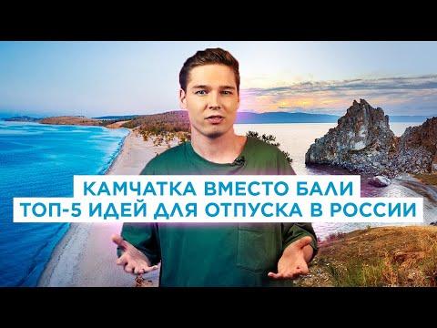 Куда поехать летом 2020? Лучшие места для отпуска в России