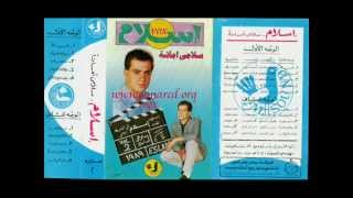 اسلام - سلامي امانة - www.sonarcd.org تحميل MP3