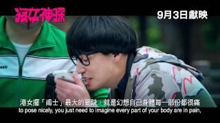 《沒女神探》(Love Detective) 預告片 9月3日 爆笑獻映