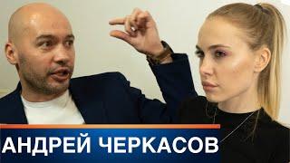 Андрей Черкасов: ДОМ 2 Конец//Феномен Бузовой и проклятые участники шоу 18+