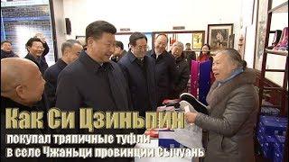 """""""Я не могу взять это бесплатно"""" - председатель КНР Си Цзиньпин встретился с сапожником"""