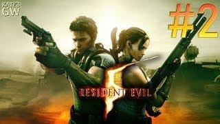 СТРИМ ➤Resident Evil 5, 2009. КООПЕРАТИВ. PART 2.
