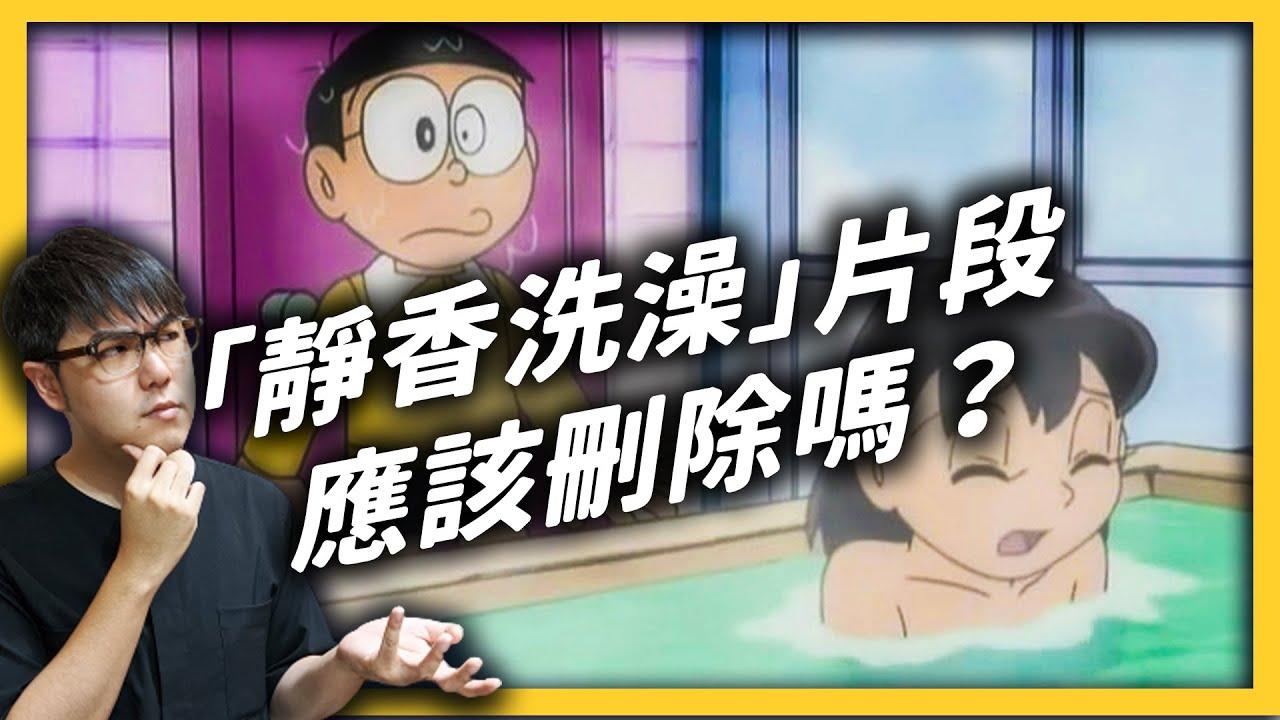 《哆啦A夢》也被要求應該政治正確?大雄偷窺靜香洗澡,會教壞小孩嗎?|志祺七七