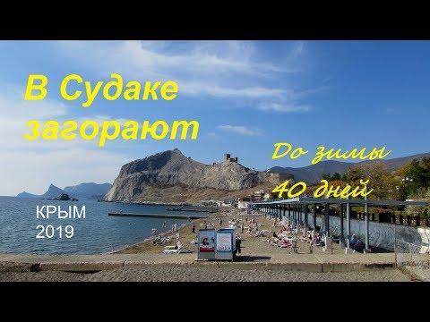 Крым, Судак 2019, Набережная и пляж 19 октября. Ещё загорают, расцвёл банан, бабье лето