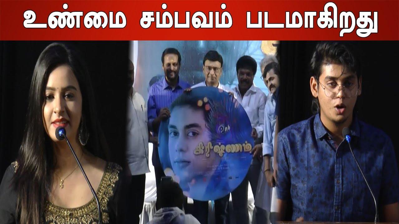 குருவாயூரப்பனின் மகிமையை படமாக எடுக்கும் குடும்பம் | Krishnam Movie Pressmeet | Filmibeat Tamil