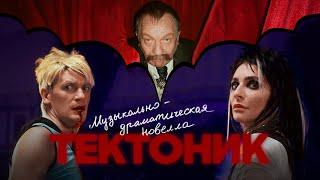 Александр Гудков - Тектоник (музыкально-драматическая новелла)