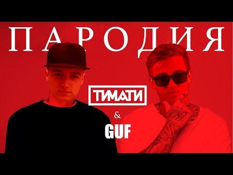 Тимати feat. GUF - Поколение   ПАРОДИЯ