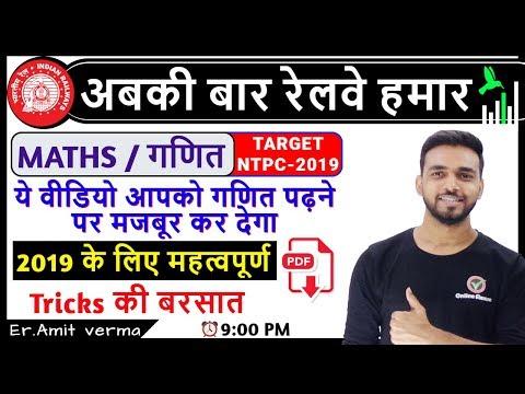 RRB NTPC 2019 | Maths by Amit Sir | अमित सर  वाला पेपर  | 9 PM | Class-10