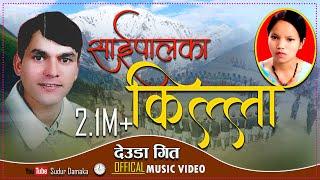 New Nepali Super hit Deuda geet bhuwan dhahal & bishnu majhi