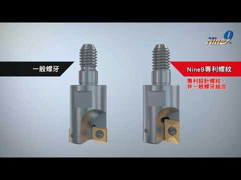 Nine9 Insert Endmill Cutter 捨棄式銑刀頭