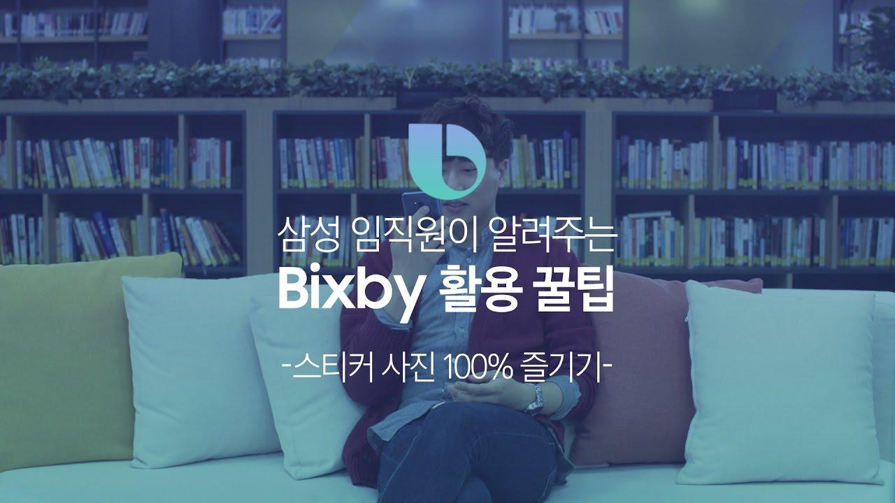 삼성 임직원이 알려주는 빅스비(Bixby) 활용 꿀팁 2편 thumbnail