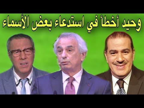 ردة فعل خالد ياسين و بدرالدين الإدريسي عن لائحة وحيد هاليلوزيتش
