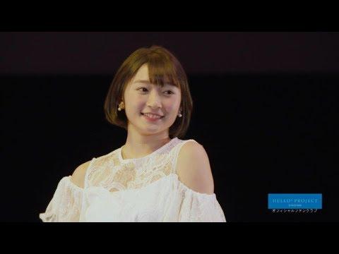 宮本佳林  - 私の魅力に 気付かない鈍感な人 / Watashi no Miryoku ni Kizukanai Donkan na Hito