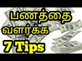 7 Money Management Tips in Tamil | Tamil Motivation Video