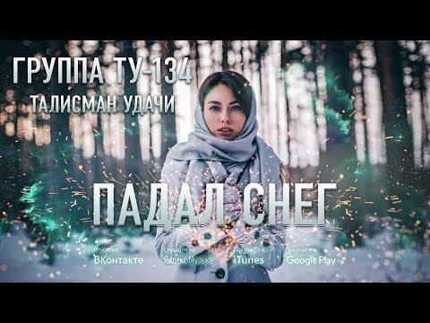 Группа ТУ-134 – Падал снег (2017)