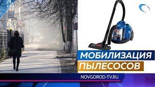 В Новгородской области прошла мобилизация домашних пылесосов