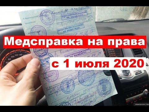 Медсправка на права с 1 июля 2020 года