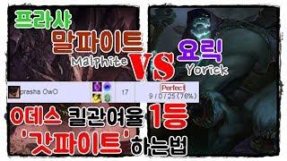 [프라샤] 탑 말파이트 VS 요릭 간단하게 0데스 갓파이트 하는법 | TOP Malphite VS Yorick