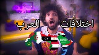تحدي سديم 2 | الحلقة التجريبية | إختلافات اللهجات العربية