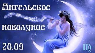 Ангельское новолуние 20.09 в знаке Девы