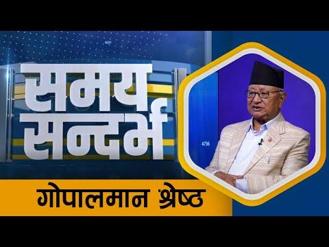 सभापतिमा मलाई साथ नदिए देउवाविरुद्धै लड्छुः  गोपालमान श्रेष्ठ ||Samaya Sandarva with Bomlal Giri