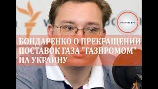 Бондаренко о прекращении поставок газа на Украину